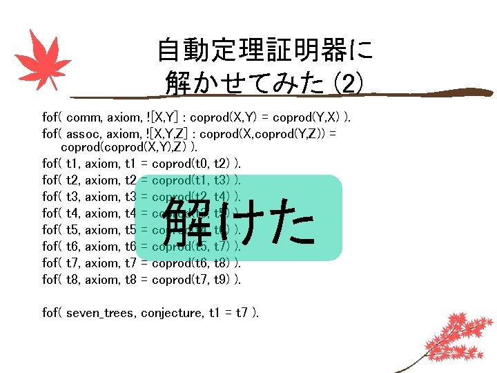 自動定理証明器に 解かせてみた (2) fof( comm, axiom, ![X, Y] : coprod(X, Y) = coprod(Y, X)