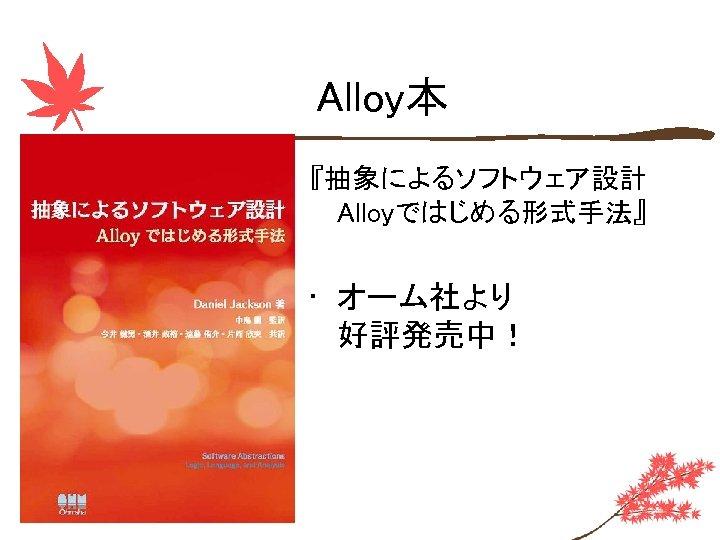 Alloy本 『抽象によるソフトウェア設計 Alloyではじめる形式手法』 • オーム社より 好評発売中!