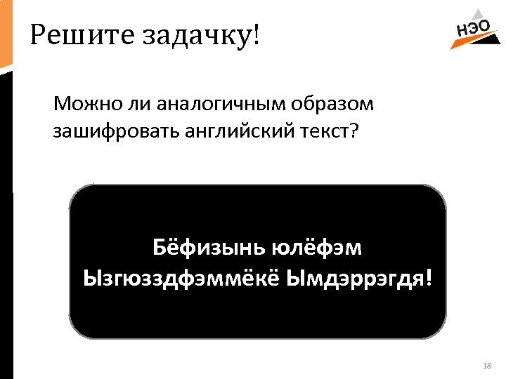 Решите задачку! Можно ли аналогичным образом зашифровать английский текст? Бёфизынь юлёфэм Ызгюзздфэммёкё Ымдэррэгдя! 18