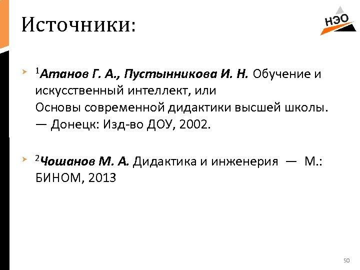 Источники: 1 Атанов Г. А. , Пустынникова И. Н. Обучение и искусственный интеллект, или