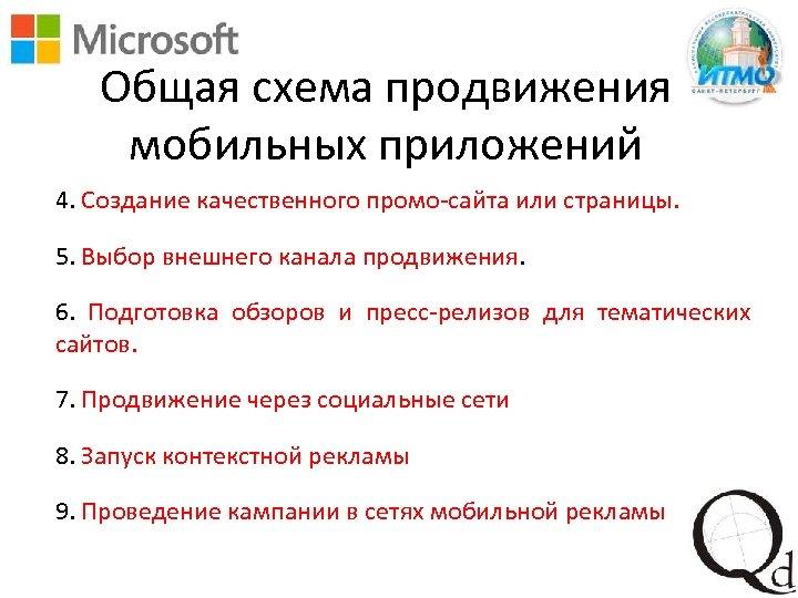Сайт продвижения приложений студии создания сайтов в москве