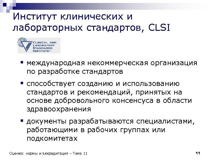 Институт клинических и лабораторных стандартов, CLSI § международная некоммерческая организация по разработке стандартов §