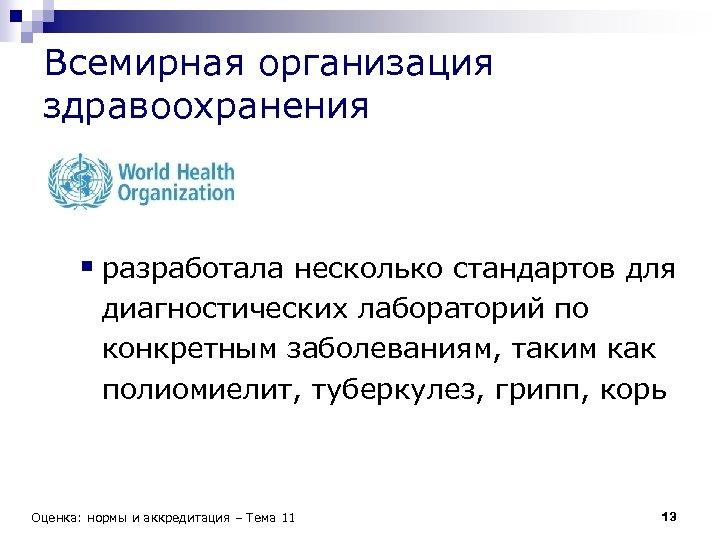 Всемирная организация здравоохранения § разработала несколько стандартов для диагностических лабораторий по конкретным заболеваниям, таким
