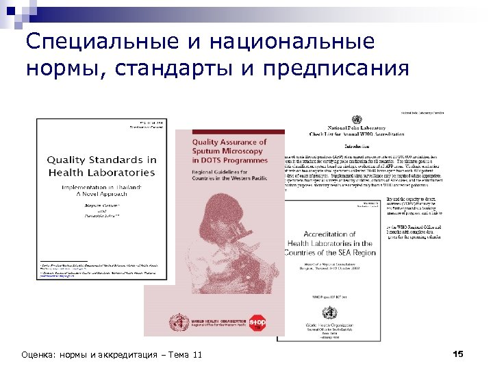 Специальные и национальные нормы, стандарты и предписания Оценка: нормы и аккредитация – Тема 11