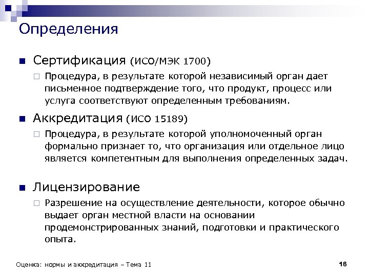 Определения n Сертификация (ИСО/МЭК 1700) ¨ n Аккредитация (ИСО 15189) ¨ n Процедура, в