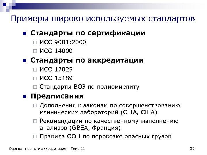 Примеры широко используемых стандартов n Стандарты по сертификации ИСО 9001: 2000 ¨ ИСО 14000