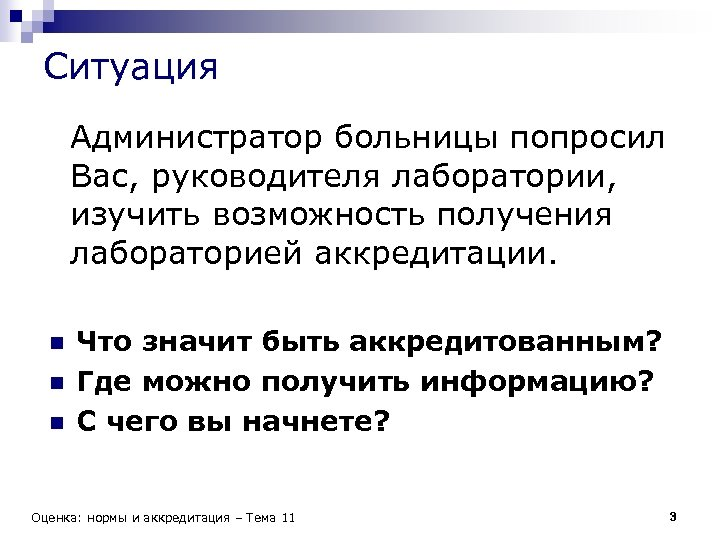 Ситуация Администратор больницы попросил Вас, руководителя лаборатории, изучить возможность получения лабораторией аккредитации. n n