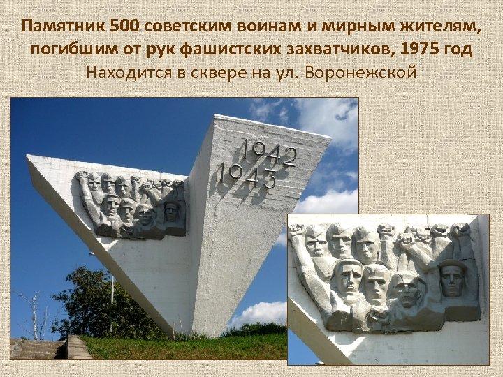Памятник 500 советским воинам и мирным жителям, погибшим от рук фашистских захватчиков, 1975 год
