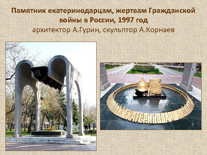 Памятник екатеринодарцам, жертвам Гражданской войны в России, 1997 год архитектор А. Гурин, скульптор А.