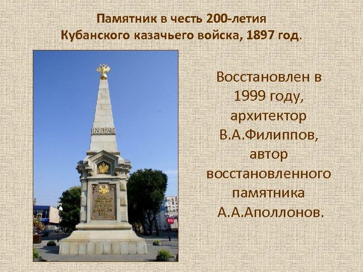 Памятник в честь 200 -летия Кубанского казачьего войска, 1897 год. Восстановлен в 1999 году,