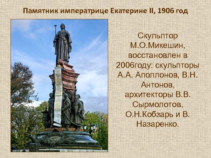 Памятник императрице Екатерине II, 1906 год Скульптор М. О. Микешин, восстановлен в 2006 году:
