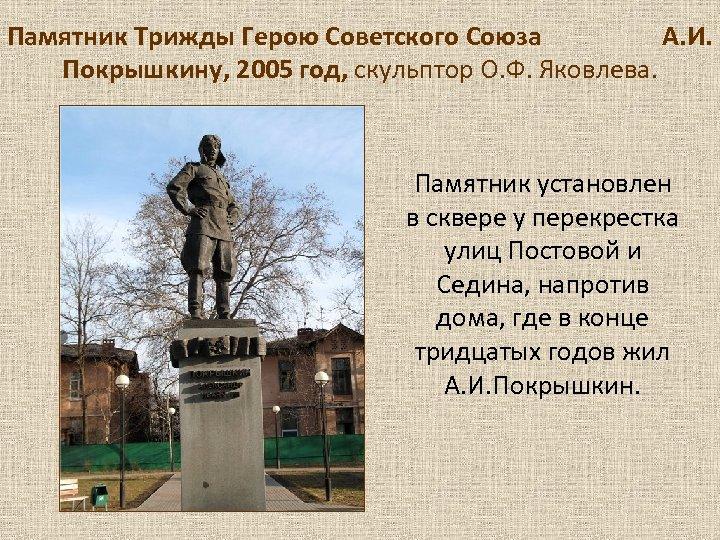 Памятник Трижды Герою Советского Союза А. И. Покрышкину, 2005 год, скульптор О. Ф. Яковлева.