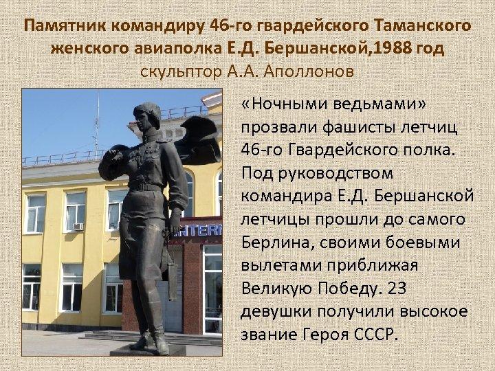 Памятник командиру 46 -го гвардейского Таманского женского авиаполка Е. Д. Бершанской, 1988 год скульптор
