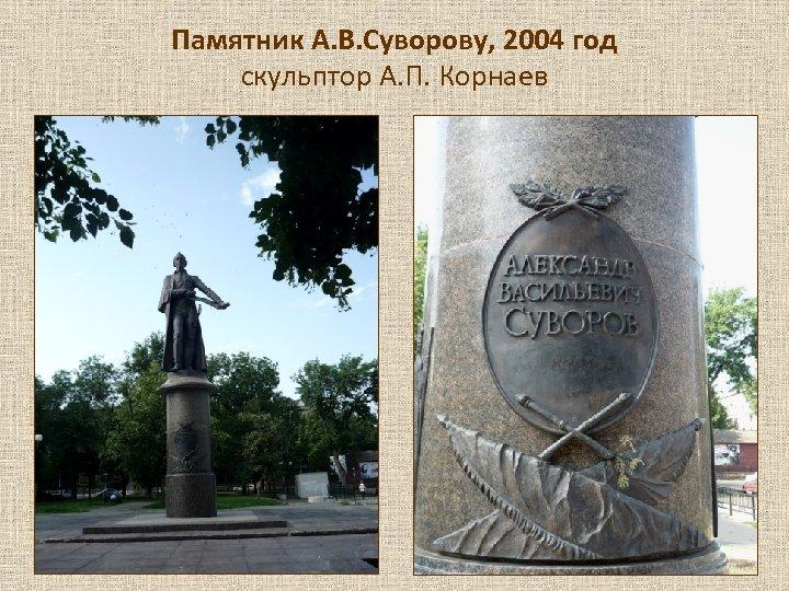 Памятник А. В. Суворову, 2004 год скульптор А. П. Корнаев