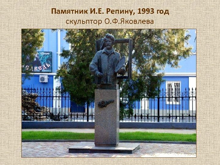 Памятник И. Е. Репину, 1993 год скульптор О. Ф. Яковлева
