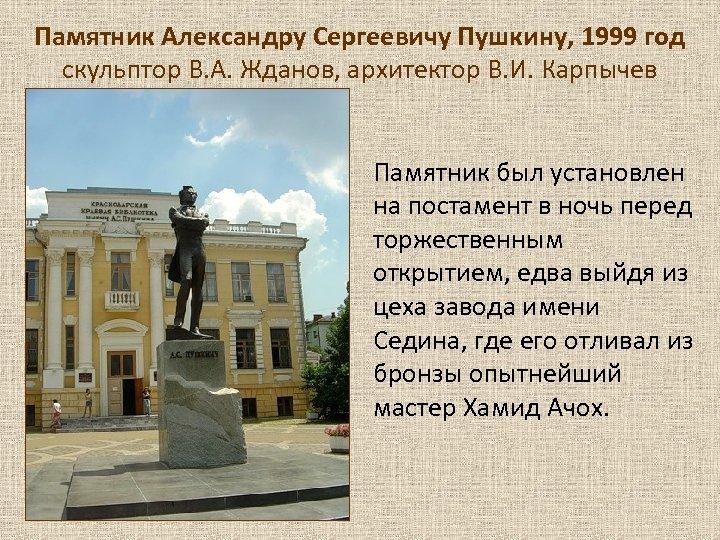 Памятник Александру Сергеевичу Пушкину, 1999 год скульптор В. А. Жданов, архитектор В. И. Карпычев