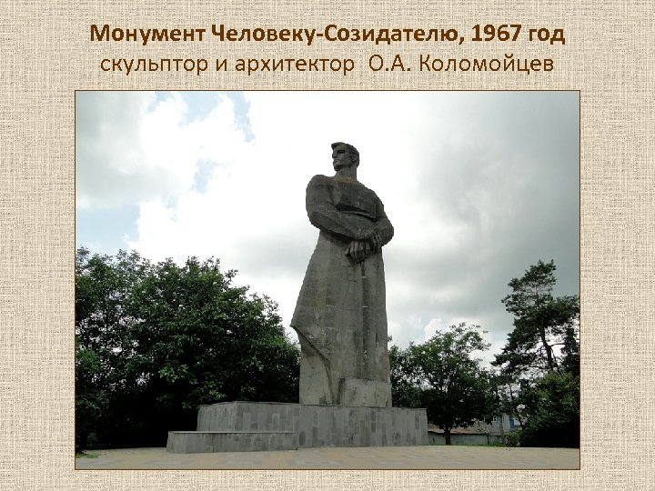 Монумент Человеку-Созидателю, 1967 год скульптор и архитектор О. А. Коломойцев