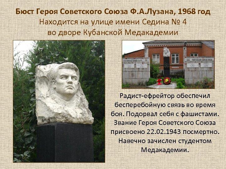 Бюст Героя Советского Союза Ф. А. Лузана, 1968 год Находится на улице имени Седина