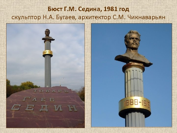 Бюст Г. М. Седина, 1981 год скульптор Н. А. Бугаев, архитектор С. М. Чикнаварьян