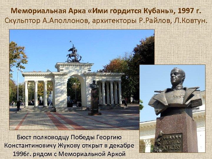Мемориальная Арка «Ими гордится Кубань» , 1997 г. Скульптор А. Аполлонов, архитекторы Р. Райлов,