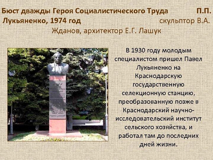 Бюст дважды Героя Социалистического Труда П. П. Лукьяненко, 1974 год скульптор В. А. Жданов,