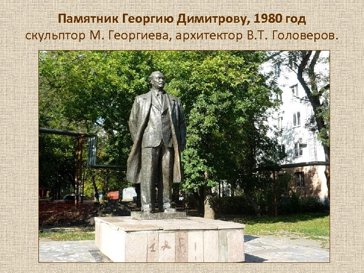 Памятник Георгию Димитрову, 1980 год скульптор М. Георгиева, архитектор В. Т. Головеров.