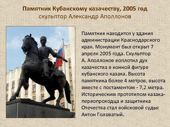 Памятник Кубанскому казачеству, 2005 год скульптор Александр Аполлонов Памятник находится у здания администрации Краснодарского