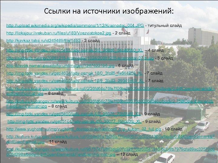 Ссылки на источники изображений: http: //upload. wikimedia. org/wikipedia/commons/1/12/Krasnodar_004. JPG - титульный слайд http: //liskajour.