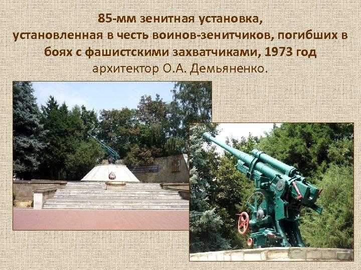 85 -мм зенитная установка, установленная в честь воинов-зенитчиков, погибших в боях с фашистскими захватчиками,