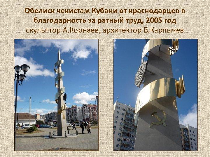 Обелиск чекистам Кубани от краснодарцев в благодарность за ратный труд, 2005 год скульптор А.