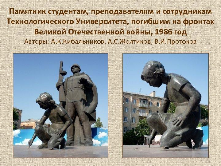 Памятник студентам, преподавателям и сотрудникам Технологического Университета, погибшим на фронтах Великой Отечественной войны, 1986