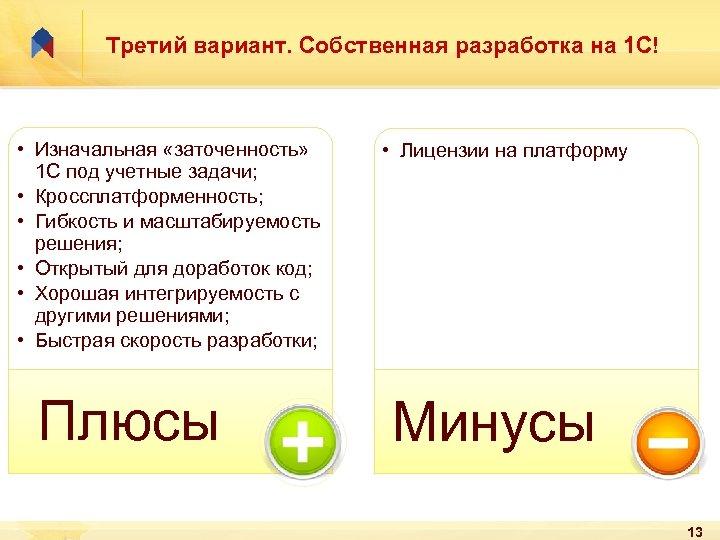 Третий вариант. Собственная разработка на 1 С! • Изначальная «заточенность» 1 С под учетные