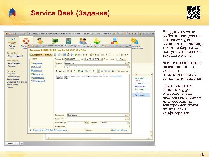 Service Desk (Задание) В задании можно выбрать процесс по которому будет выполнено задание, а