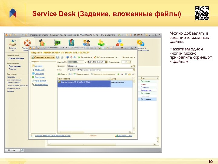Service Desk (Задание, вложенные файлы) Можно добавлять в задание вложенные файлы. Нажатием одной кнопки