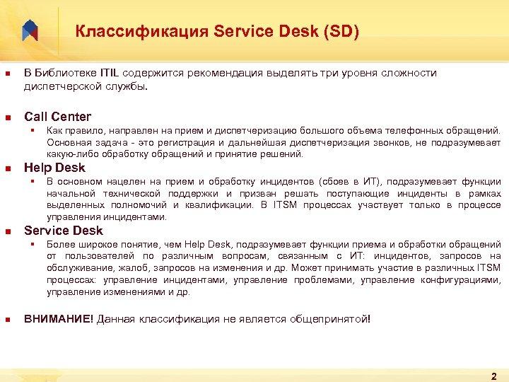 Классификация Service Desk (SD) n n В Библиотеке ITIL содержится рекомендация выделять три уровня