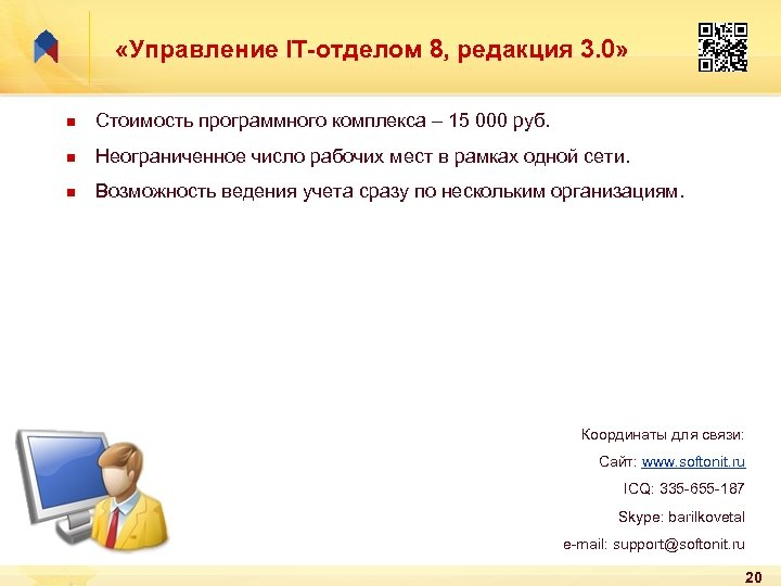 «Управление IT-отделом 8, редакция 3. 0» n Стоимость программного комплекса – 15 000