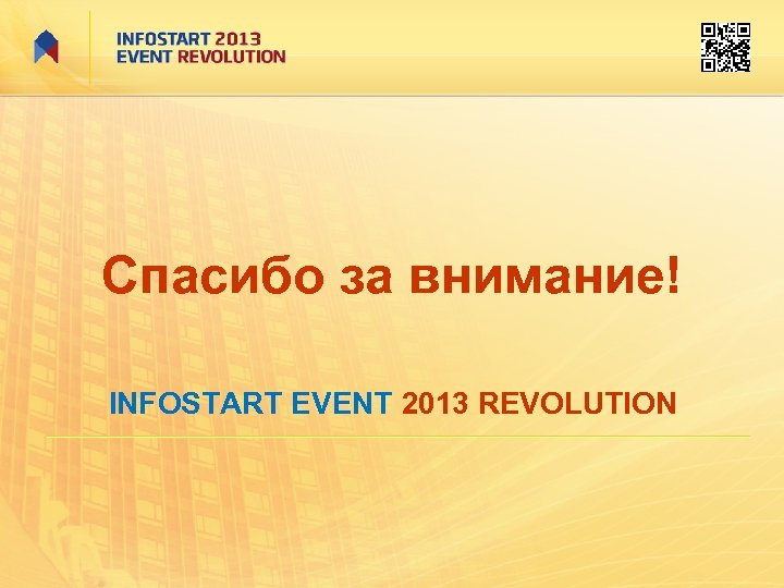 Спасибо за внимание! INFOSTART EVENT 2013 REVOLUTION