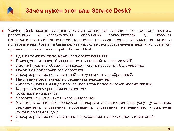 Зачем нужен этот ваш Service Desk? n Service Desk может выполнять самые различные задачи