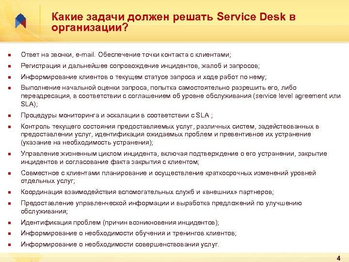 Какие задачи должен решать Service Desk в организации? n Ответ на звонки, e-mail. Обеспечение