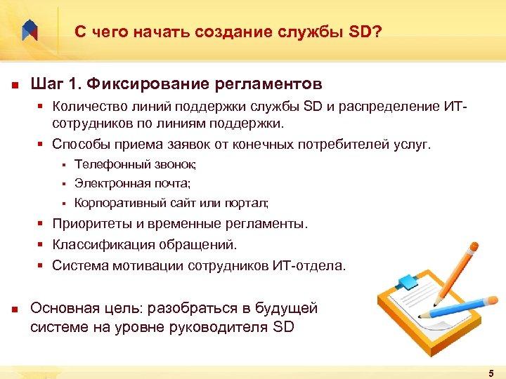 С чего начать создание службы SD? n Шаг 1. Фиксирование регламентов § Количество линий