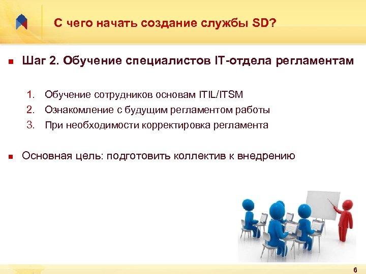 С чего начать создание службы SD? n Шаг 2. Обучение специалистов IT-отдела регламентам 1.