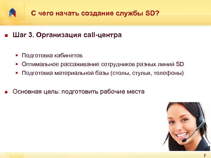 С чего начать создание службы SD? n Шаг 3. Организация call-центра § Подготовка кабинетов