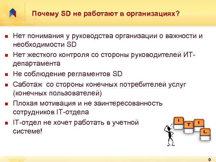 Почему SD не работают в организациях? n n n Нет понимания у руководства организации