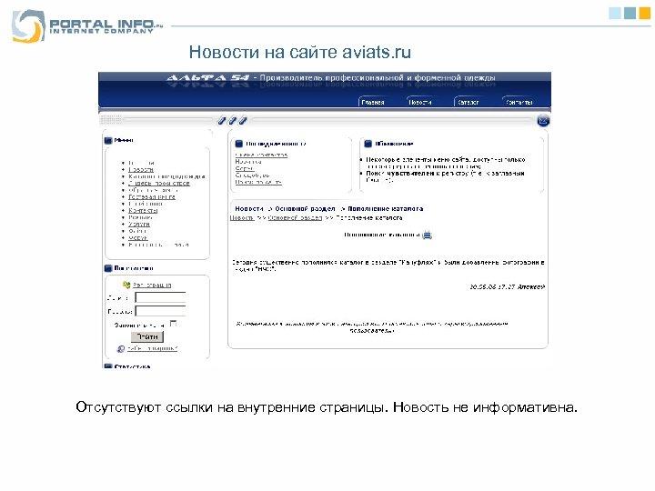 Новости на сайте aviats. ru Отсутствуют ссылки на внутренние страницы. Новость не информативна.