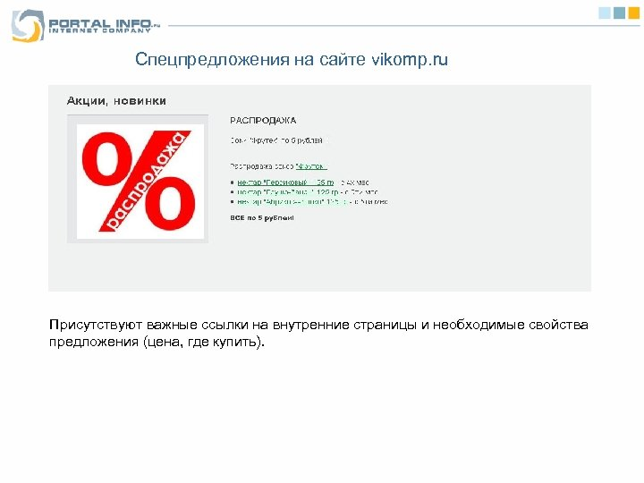Спецпредложения на сайте vikomp. ru Присутствуют важные ссылки на внутренние страницы и необходимые свойства