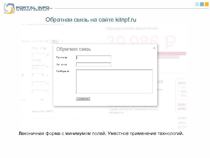 Обратная связь на сайте kitnpf. ru Лаконичная форма с минимумом полей. Уместное применение технологий.