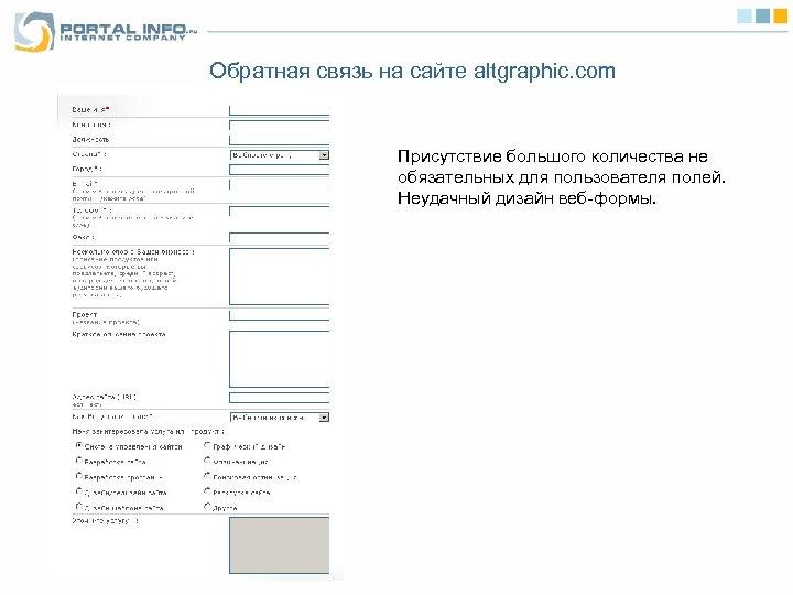 Обратная связь на сайте altgraphic. com Присутствие большого количества не обязательных для пользователя полей.