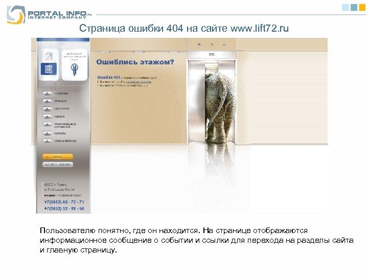 Страница ошибки 404 на сайте www. lift 72. ru Пользователю понятно, где он находится.