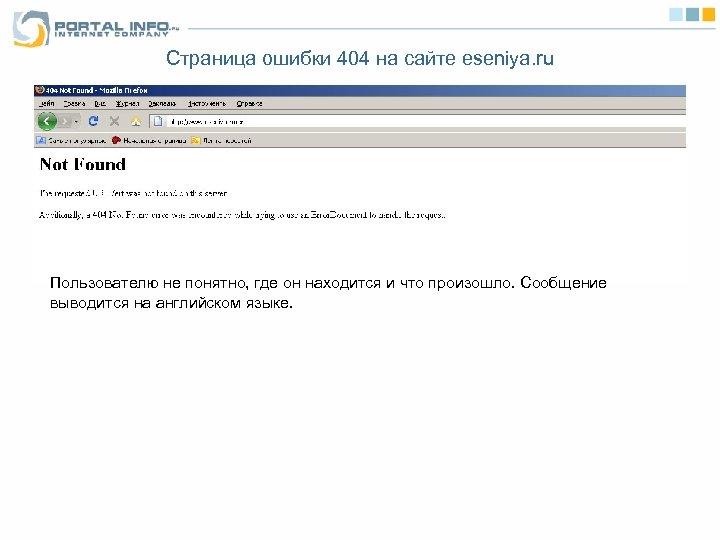 Страница ошибки 404 на сайте eseniya. ru Пользователю не понятно, где он находится и