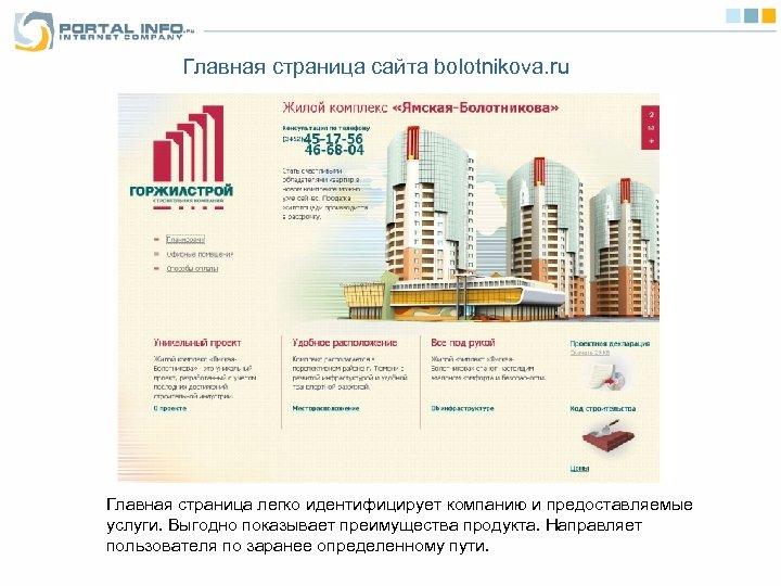 Главная страница сайта bolotnikova. ru Главная страница легко идентифицирует компанию и предоставляемые услуги. Выгодно